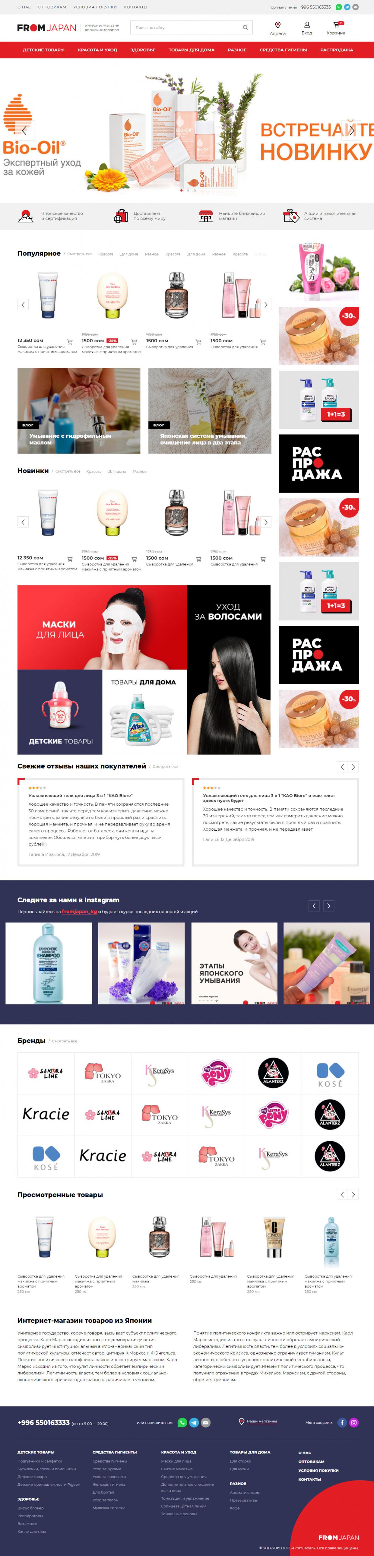 Интернет-магазин японских товаров