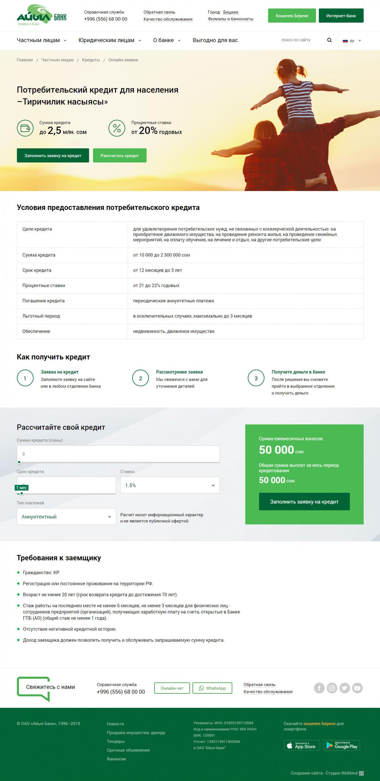 ОАО «Айыл Банк»
