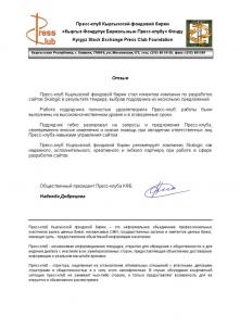 Kyrgyz Stock Exchange Press Club Foundation