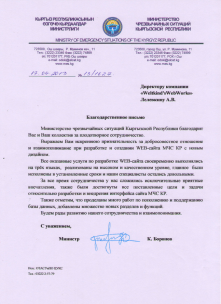 The Ministry of Emergency Situations of the Kyrgyz Republic